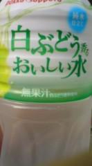 菊池隆志 公式ブログ/『白ぶどう水♪(  ̄▽ ̄)』 画像1