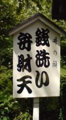 菊池隆志 公式ブログ/『銭洗い弁財天様♪(  ̄▽ ̄)』 画像1