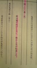 菊池隆志 公式ブログ/『おかしな刑事�♪(  ̄▽ ̄)』 画像2