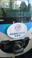 菊池隆志 公式ブログ/『ライオンズ応援号!?o(^-^)o 』 画像1