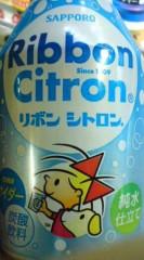 菊池隆志 公式ブログ/『リボンシトロン♪o(^-^)o 』 画像1