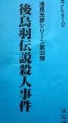 菊池隆志 公式ブログ/『浅見光彦シリーズ第33 弾o(^-^)o 』 画像1