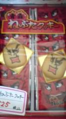 菊池隆志 公式ブログ/『ねぶたクッキーo(^-^)o 』 画像1