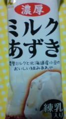 菊池隆志 公式ブログ/『濃厚ミルクあずきo(^-^)o 』 画像1