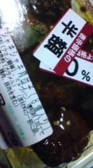 菊池隆志 公式ブログ/『肉団子o(^-^)o 』 画像1
