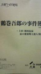 菊池隆志 公式ブログ/『鶴巻吾郎の事件簿♪o(^-^)o 』 画像1