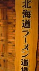 菊池隆志 公式ブログ/『北海道ラーメン道場♪o(^-^)o 』 画像1