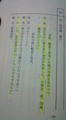 菊池隆志 公式ブログ/『新聞記者・鶴巻吾郎3♪』 画像3