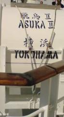 菊池隆志 公式ブログ/『出航式♪o(^-^)o 』 画像3