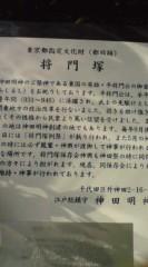 菊池隆志 公式ブログ/『将門塚♪(  ̄▽ ̄)』 画像2