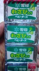 菊池隆志 公式ブログ/『ワサビ入りベビーチーズ』 画像1