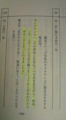 菊池隆志 公式ブログ/『おかしな刑事�♪o(^-^)o 』 画像2