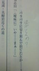 菊池隆志 公式ブログ/『おかしな刑事o(^-^)o 』 画像3