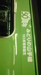 菊池隆志 公式ブログ/『山手線50 周年♪o(^-^)o 』 画像1