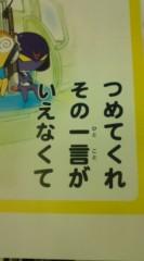 菊池隆志 公式ブログ/『ケロロ軍曹のマナー広告』 画像2