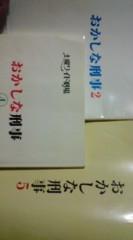 菊池隆志 公式ブログ/『おかしな刑事シリーズ♪o(^-^)o 』 画像1