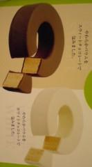 菊池隆志 公式ブログ/『マイスターバウム♪(  ̄▽ ̄)』 画像1