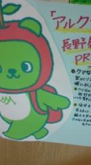 菊池隆志 公式ブログ/『アルクマ!?o(^-^)o 』 画像1