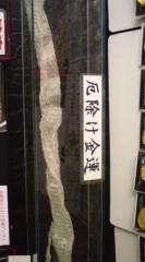 菊池隆志 公式ブログ/『コレが本物♪(  ̄▽ ̄)』 画像2