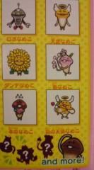 菊池隆志 公式ブログ/『なめこスナック!?o(^-^)o 』 画像3