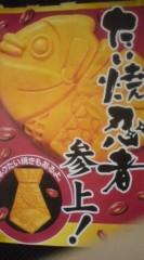 菊池隆志 公式ブログ/『ネクたい焼き再挑戦♪(^ ◇^)』 画像2