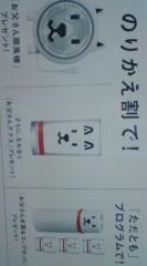 菊池隆志 公式ブログ/『お父さん扇風機o(^-^)o 』 画像1