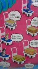 菊池隆志 公式ブログ/『台車フィギュア♪o(^-^)o 』 画像2