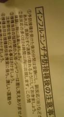 菊池隆志 公式ブログ/『インフルエンザ予防接種o(^ д^)o』 画像1