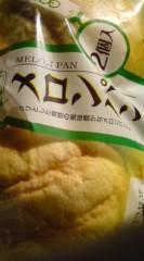 菊池隆志 公式ブログ/『メロンパン♪(  ̄▽ ̄)』 画像1