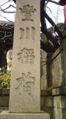 菊池隆志 公式ブログ/『豊川稲荷神社ぁ♪o(^-^)o 』 画像2