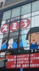 菊池隆志 公式ブログ/『スミ子!?o(^ д^)o』 画像1