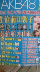 菊池隆志 公式ブログ/『AKB48o(^-^;)o 』 画像2