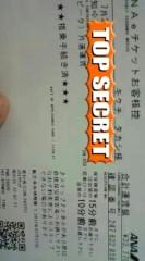 菊池隆志 公式ブログ/『高知空港出発ぅ♪o(^-^)o 』 画像1