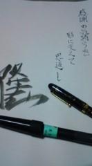 菊池隆志 公式ブログ/『筆ペン、マジックペン、ボールペン♪』 画像1