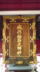 菊池隆志 公式ブログ/『成徳稲荷神社様♪(  ̄▽ ̄)』 画像3