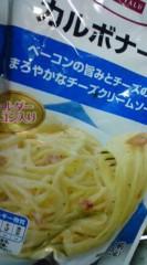 菊池隆志 公式ブログ/『既製品ソース♪o(^-^)o 』 画像2
