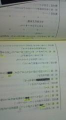 菊池隆志 公式ブログ/『法律事務所& おかしな刑事♪』 画像3