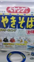 菊池隆志 公式ブログ/『ペヤングぅ♪o(^-^)o 』 画像1