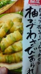 菊池隆志 公式ブログ/『柚子わさびアラレo(^-^)o 』 画像1