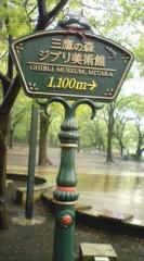菊池隆志 公式ブログ/『雨降り公園♪o(^-^)o 』 画像1