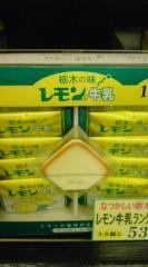 菊池隆志 公式ブログ/『レモン牛乳商品♪o(^-^)o 』 画像2