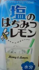 菊池隆志 公式ブログ/『塩とはちみつレモン♪o(^-^)o 』 画像1