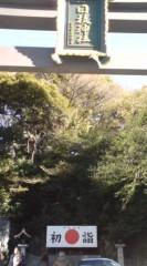 菊池隆志 公式ブログ/『初詣♪o(^-^)o 』 画像1