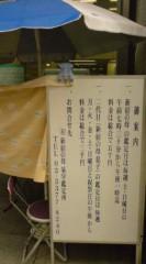 菊池隆志 公式ブログ/『占いって!?(^_^;) 』 画像1