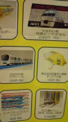 菊池隆志 公式ブログ/『西武鉄道オリジナルグッズo(^-^ )o』 画像3