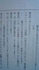 菊池隆志 公式ブログ/『おかしな刑事�o(^-^)o 』 画像2