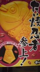 菊池隆志 公式ブログ/『忍者たい焼き♪o(^-^)o 』 画像3