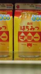 菊池隆志 公式ブログ/『はちみつマミー♪o(^-^)o 』 画像1