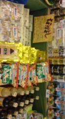 菊池隆志 公式ブログ/『青森のお土産品!?o(^-^)o 』 画像1