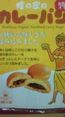 菊池隆志 公式ブログ/『本日のカレーパン♪』 画像1